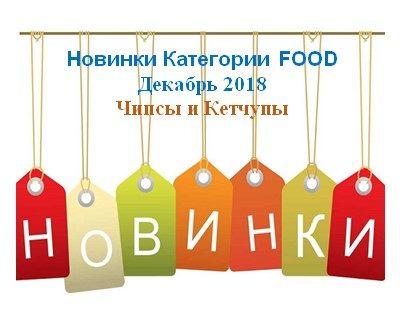Новинки категории FOOD декабрь 2018